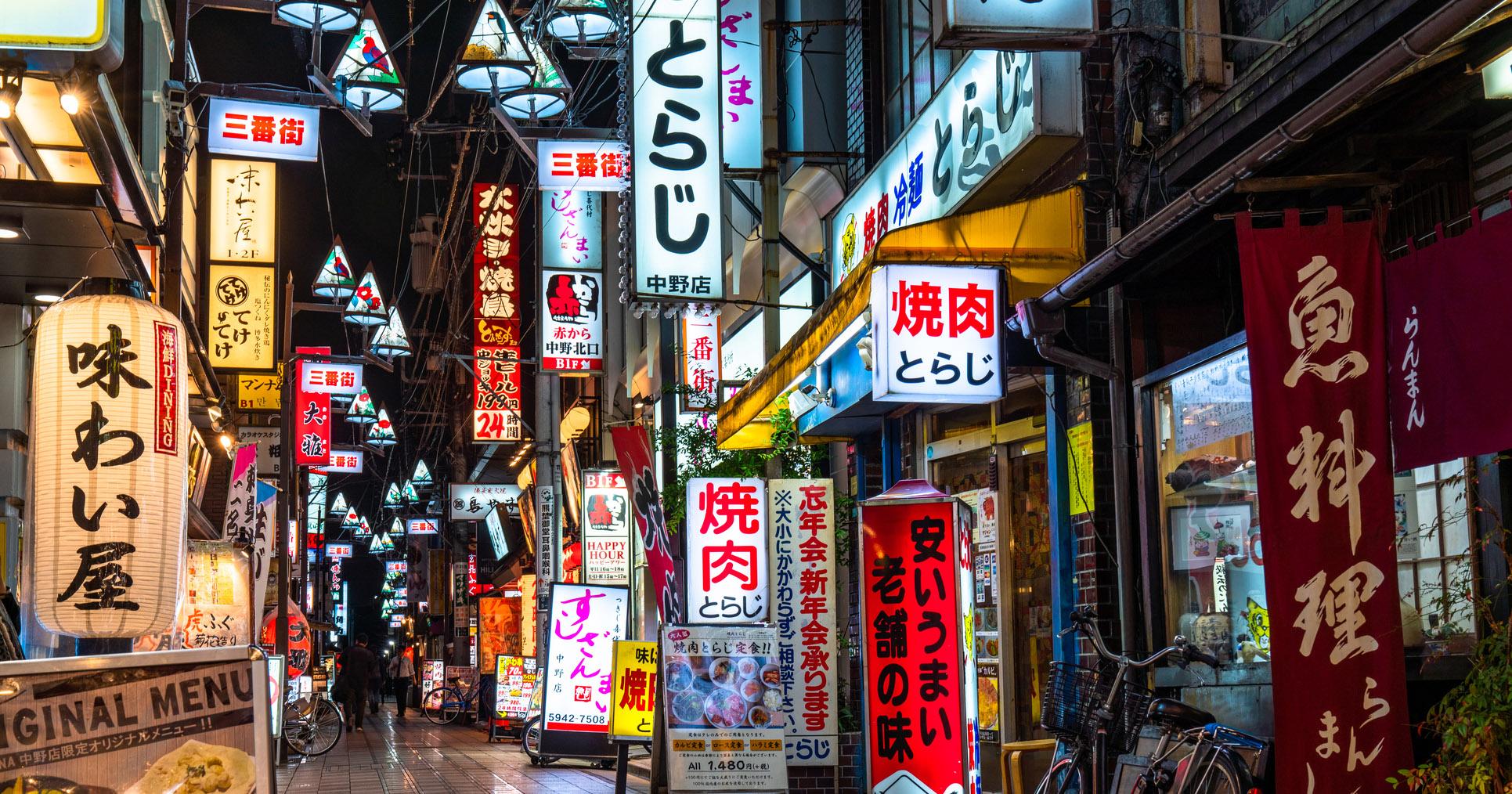東京都中野区で高く不動産を売却するコツと地域情報・相場