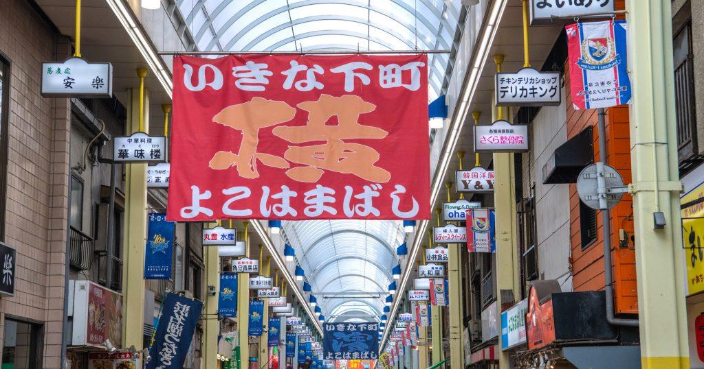 横浜市南区で不動産売却をおこなう際のポイント・注意点